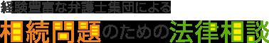 経験豊富な弁護士集団による相続問題のための法律相談は中村・安藤法律事務所